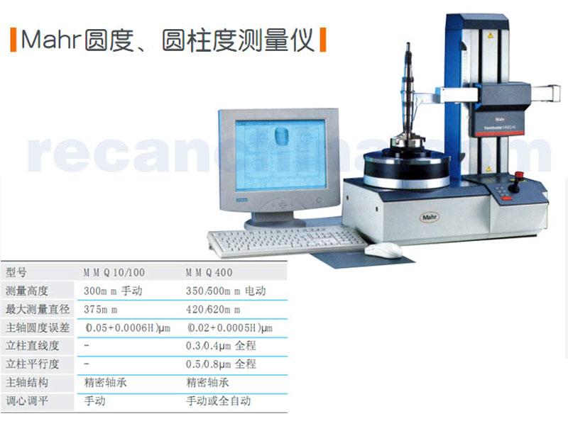 Mahr圆度、圆柱度测量仪