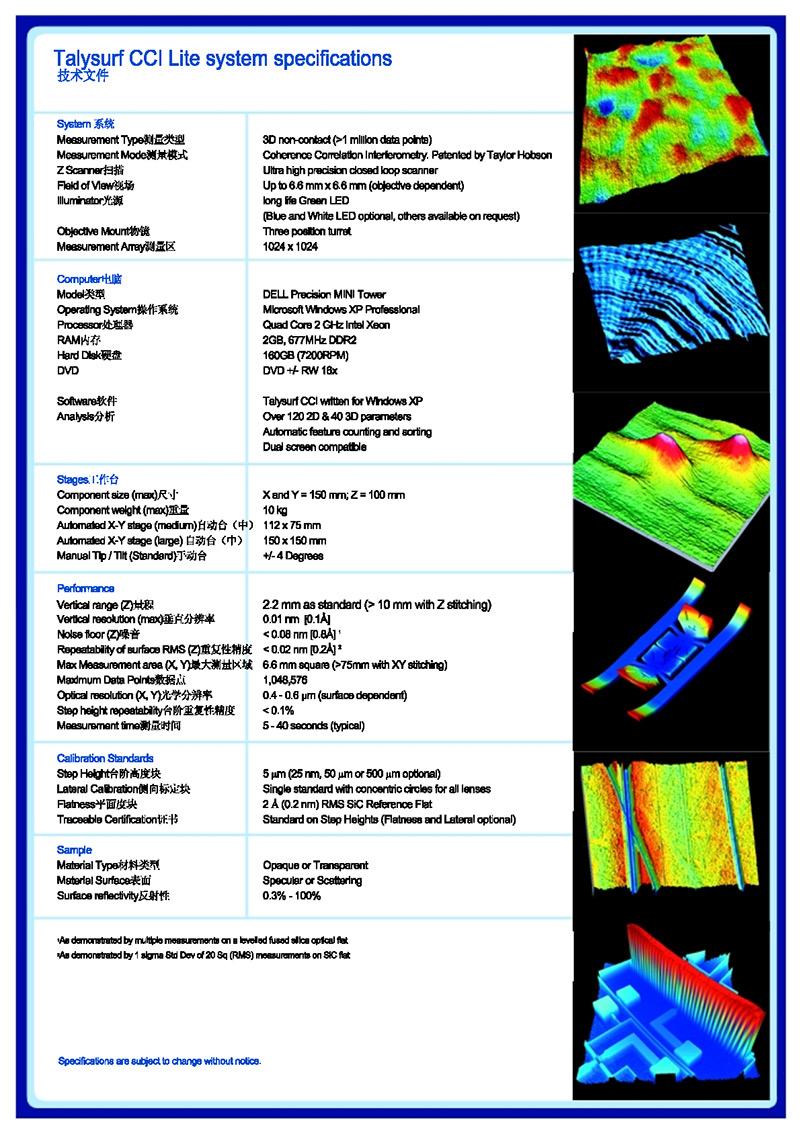非接触式光学干涉表面轮廓形貌仪