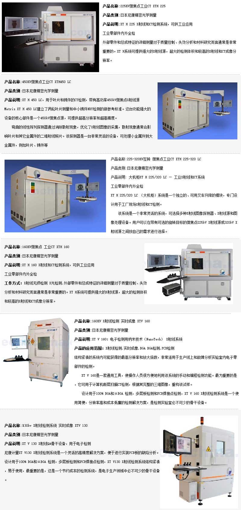 工业CT-X射线检测