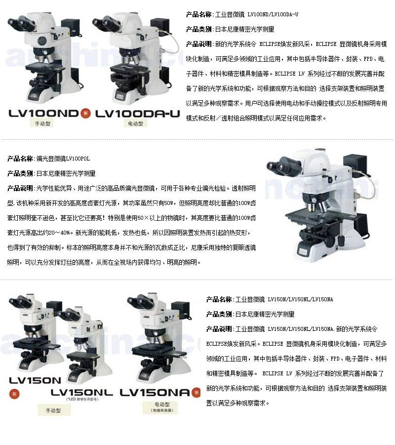 工业显微镜偏光显微镜等