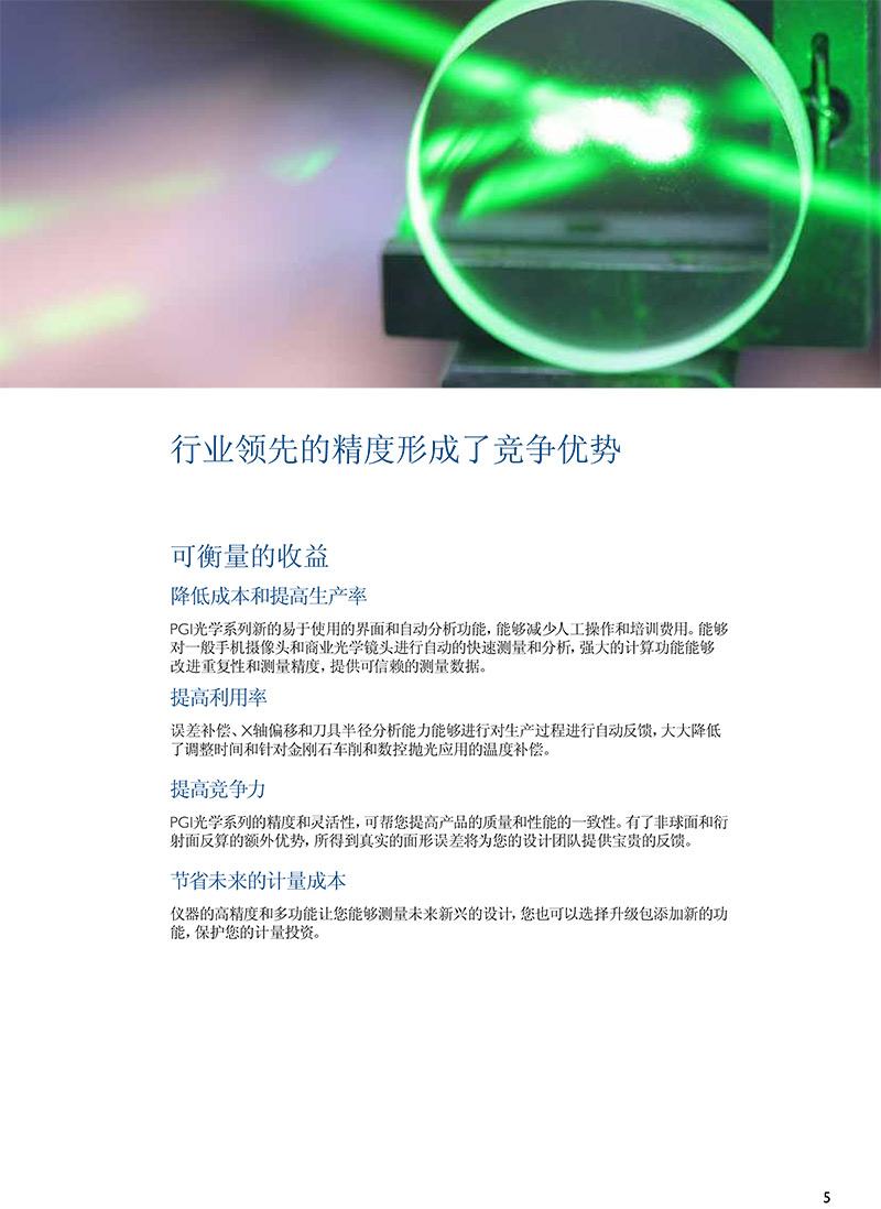 光學PGI粗糙度輪廓儀